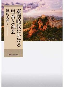秦漢時代における皇帝と社会