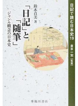 日記で読む日本史 19 「日記」と「随筆」