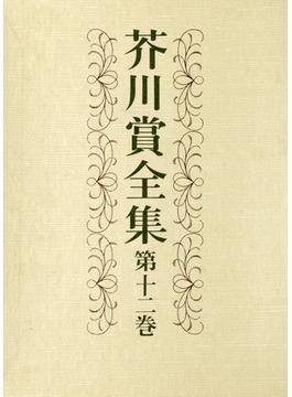 芥川賞全集 第十二巻(文春e-book)