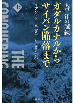 太平洋の試練 ガダルカナルからサイパン陥落まで(上)(文春e-book)