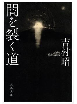 闇を裂く道(文春文庫)