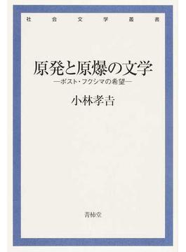 原発と原爆の文学 ポスト・フクシマの希望