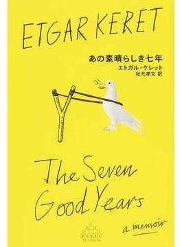 あの素晴らしき七年(CREST BOOKS)