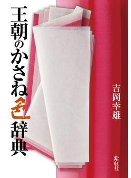 王朝のかさね色辞典 紫紅社刊(紫紅社)