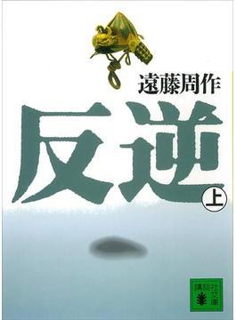 反逆(上)(講談社文庫)