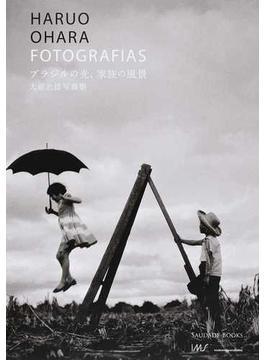 ブラジルの光、家族の風景 大原治雄写真集