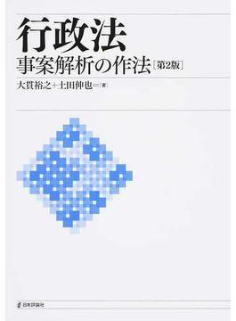 行政法 事案解析の作法 第2版