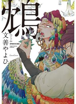 鴆-ジェン-(プランタン出版/Canna Comics)