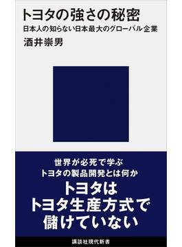 トヨタの強さの秘密 日本人の知らない日本最大のグローバル企業(講談社現代新書)