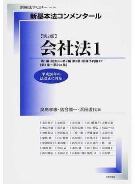 会社法 第2版 1 第1編:総則から第2編第3章:新株予約権まで(第1条〜第294条)