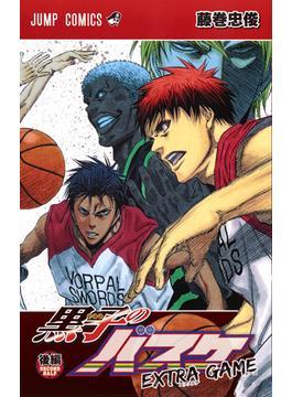 黒子のバスケEXTRA GAME 後編(ジャンプコミックス)
