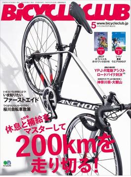 BiCYCLE CLUB 2016年5月号 No.373