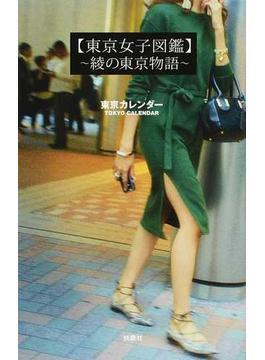 東京女子図鑑 綾の東京物語