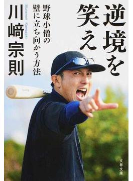 逆境を笑え 野球小僧の壁に立ち向かう方法(文春文庫)