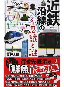 近鉄沿線の不思議と謎(じっぴコンパクト新書)