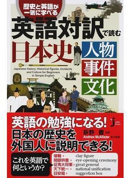 英語対訳で読む日本史 人物事件文化 歴史と英語が一気に学べる(じっぴコンパクト新書)