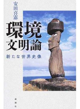 環境文明論 新たな世界史像