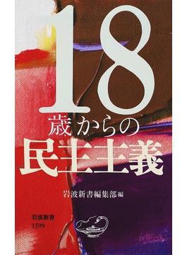 18歳からの民主主義(岩波新書 新赤版)