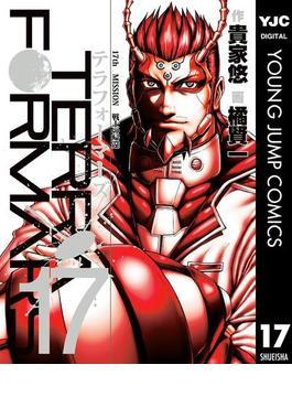 テラフォーマーズ 17(ヤングジャンプコミックスDIGITAL)