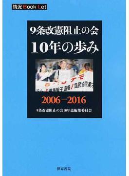 9条改憲阻止の会10年の歩み 2006−2016