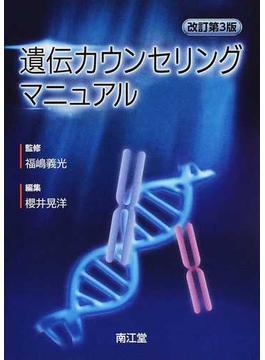 遺伝カウンセリングマニュアル 改訂第3版