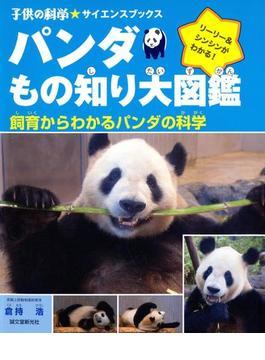 パンダもの知り大図鑑(子供の科学★サイエンスブックス)