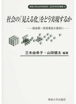 社会の「見える化」をどう実現するか 福島第一原発事故を教訓に