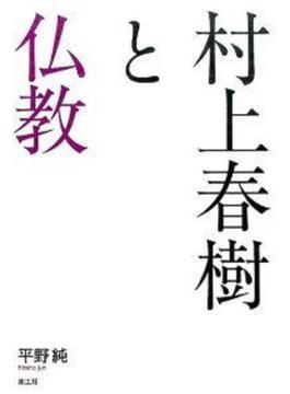 村上春樹と仏教 1