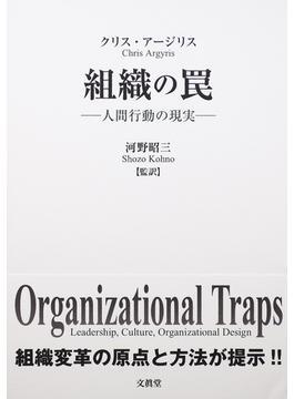 組織の罠 人間行動の現実