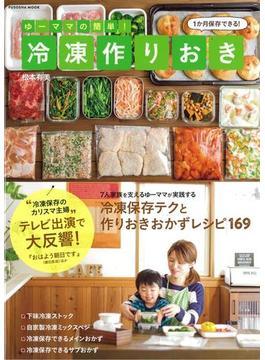 ゆーママの簡単!冷凍作りおき 1か月保存できる!