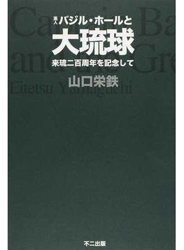 英人バジル・ホールと大琉球 来琉二百周年を記念して