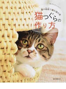 猫つぐらの作り方 藁や紙紐で編む猫の家