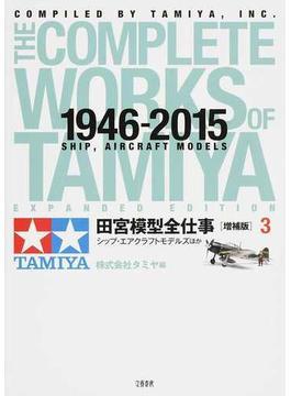 田宮模型全仕事 1946−2015 増補版 3 シップ・エアクラフトモデルズほか