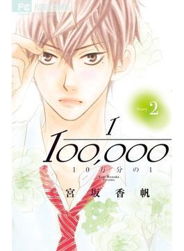 10万分の1 Story.2 (Cheese!フラワーコミックス)(フラワーコミックス)