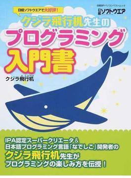 クジラ飛行机先生のプログラミング入門書 ゲーム、ウェブ、実用アプリの作り方がわかる!(日経BPパソコンベストムック)
