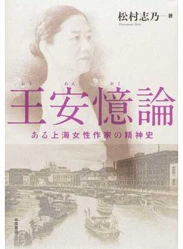 王安憶論 ある上海女性作家の精神史