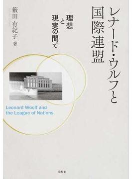 レナード・ウルフと国際連盟 理想と現実の間で