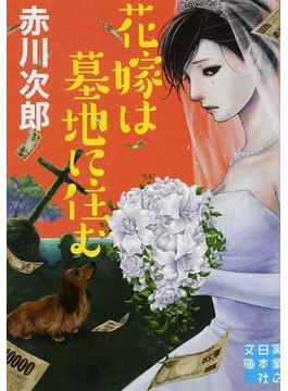 花嫁は墓地に住む(実業之日本社文庫)