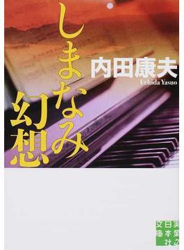 しまなみ幻想(実業之日本社文庫)
