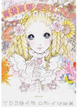 高橋真琴ぬりえブック 少女と美しい風景(玄光社MOOK)