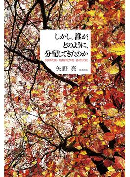 しかし、誰が、どのように、分配してきたのか 同和政策・地域有力者・都市大阪