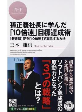 孫正義社長に学んだ「10倍速」目標達成術(PHPビジネス新書)