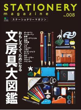 ステーショナリーマガジン no.8