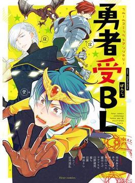 フルールコミックスアンソロジー 勇者受BL(フルールコミックス)