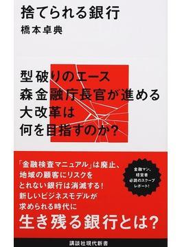 捨てられる銀行 1(講談社現代新書)