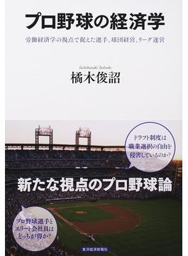 プロ野球の経済学 労働経済学の視点で捉えた選手、球団経営、リーグ運営
