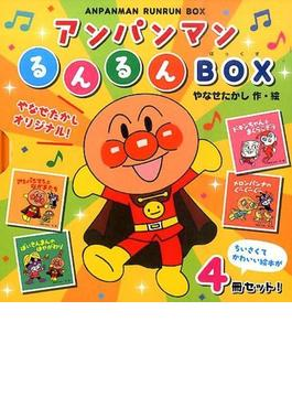 アンパンマンるんるんBOX 4巻セット