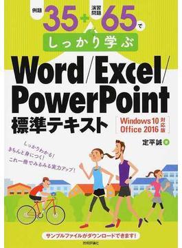 例題35+演習問題65でしっかり学ぶWord/Excel/PowerPoint標準テキスト