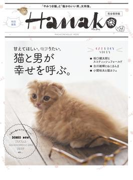 Hanako特別編集 猫と男が幸せを呼ぶ。(Hanako特別編集)