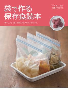 袋で作る保存食読本 梅干し/らっきょう漬け/ピクルス/みそetc…
